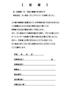 覚書(他の所有者の車を解体 ...